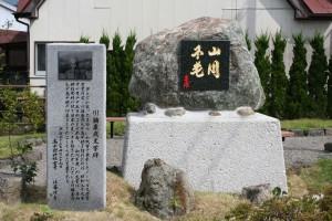 完成した川端康成の記念碑