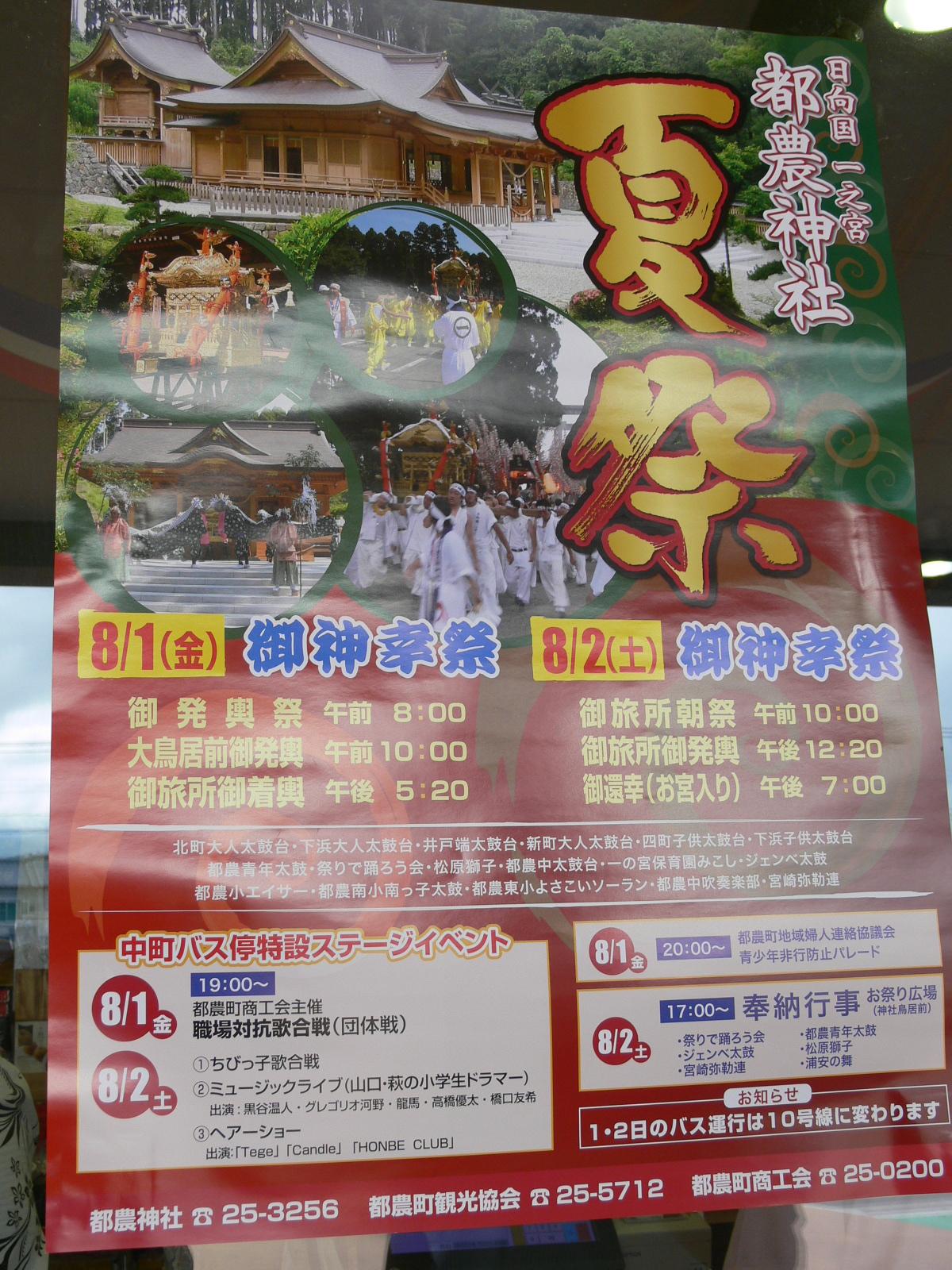 都農神社や道の駅都農にはお祭りのポスターが掲示されています。
