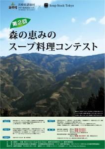 諸塚村×Soup Stock Tokyo「森の恵みのスープ料理コンテスト」