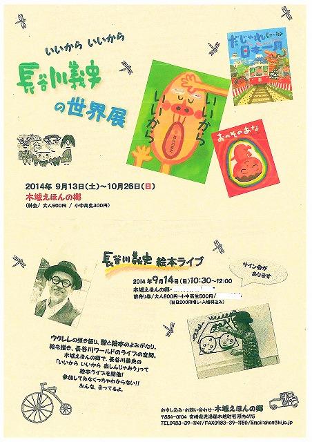 長谷川義史の画像 p1_9