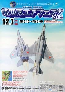 新田原エアフェスタ2014
