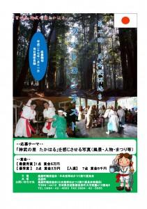 第2回 日本発祥地まつりフォトコンテスト作品募集