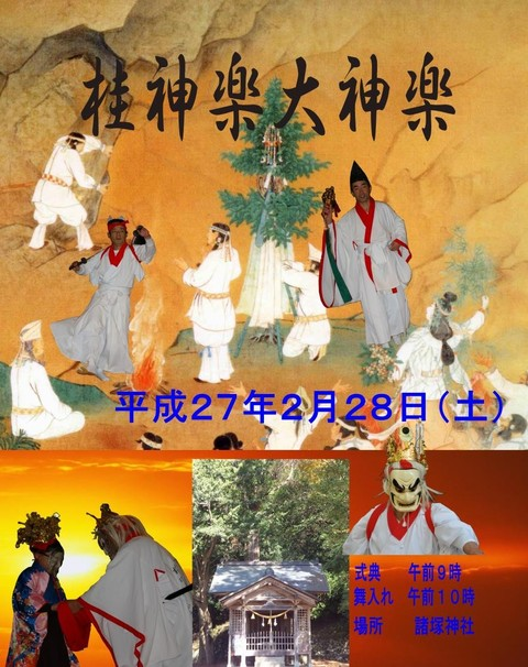 桂神楽大神楽