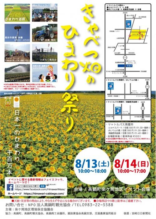 ひまわり祭りポスター (2)