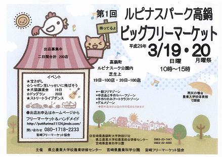 【高鍋町】ビッグフリーマーケット(ブログ用)