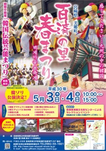 春まつりポスター (002)