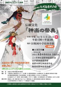神楽の祭典ポスター