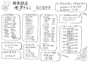 七夕さるくosinagaki