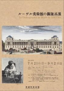 ルーヴル美術館の銅版画展ポスター表