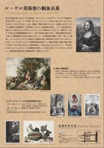 ルーヴル美術館の銅版画展ポスター裏