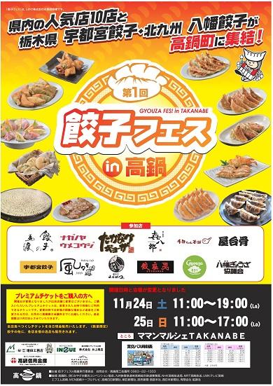 39餃子フェスポスター