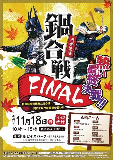 390H30鍋合戦ポスター