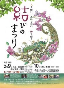35結びの祭りポスター