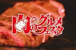 肉のグルメフェスタ