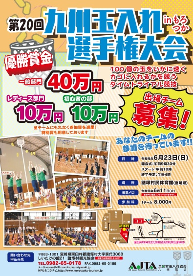 第20回九州玉入れ選手権大会
