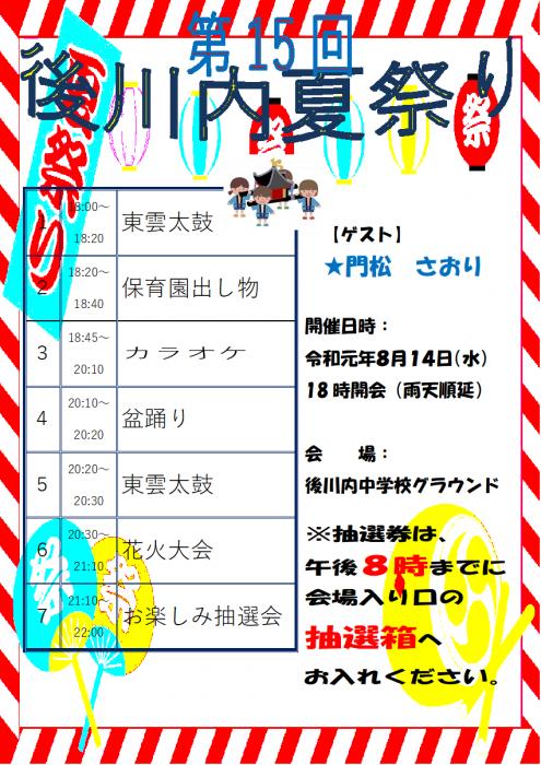 2019後川内夏祭り