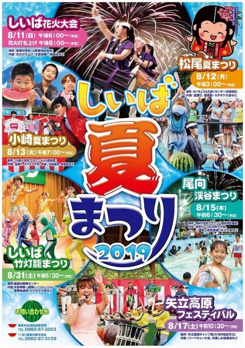 s-令和元年 夏まつりポスター