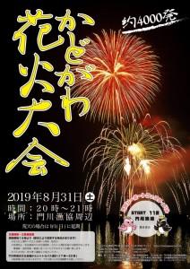 2019門川町花火