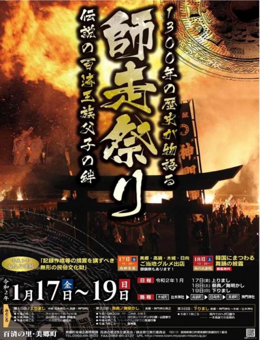師走祭りポスター