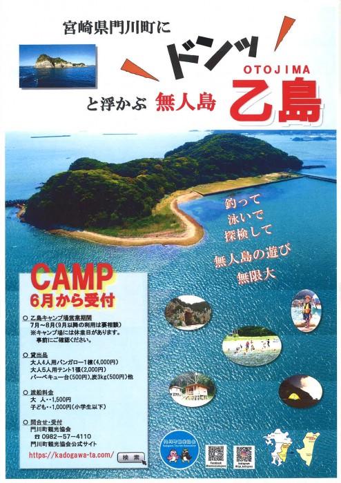 乙島キャンプチラシ_pages-to-jpg-0001